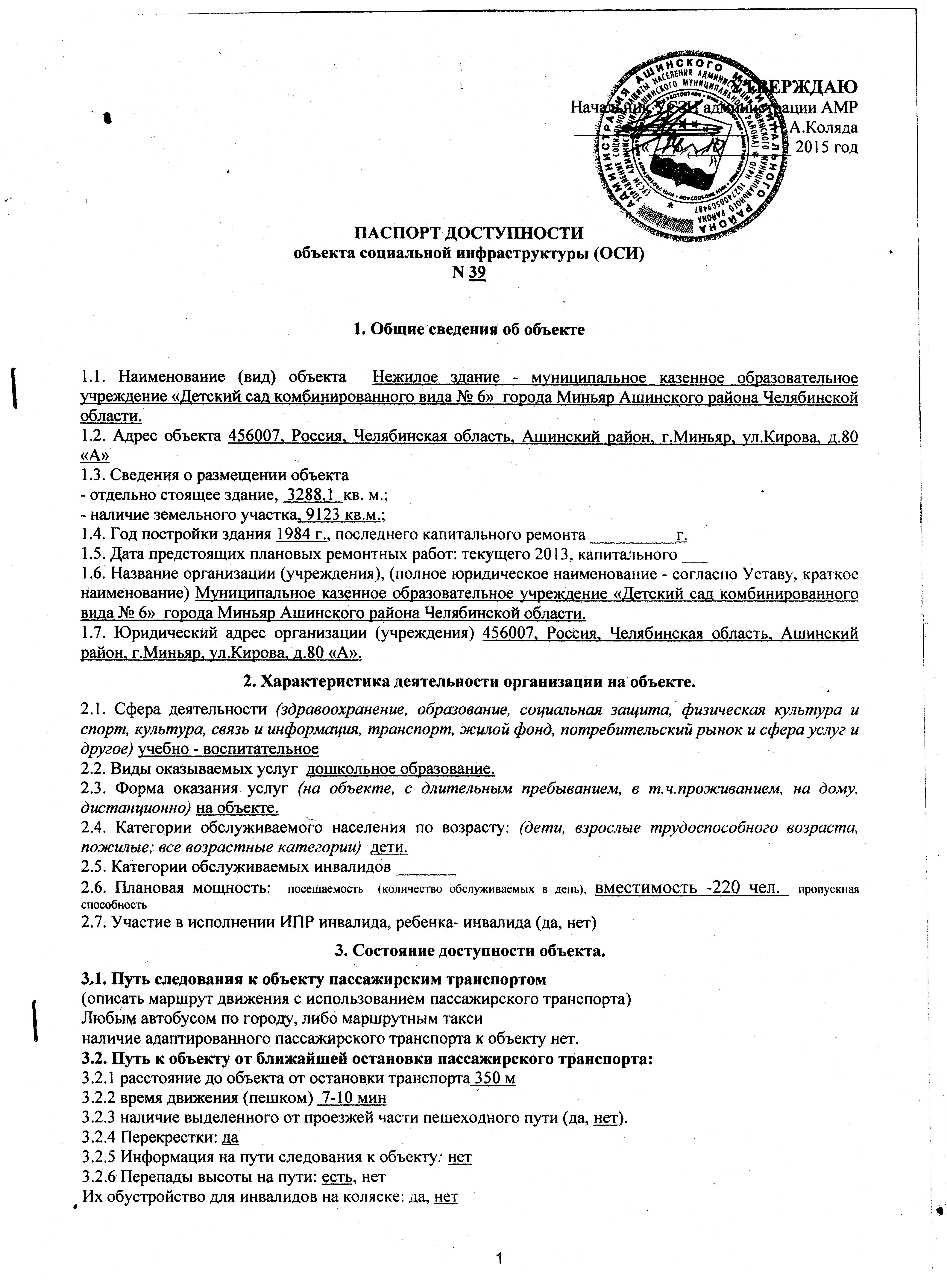 Методическое пособие Министерство труда и социальной